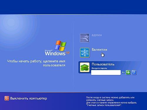 Как сделать выход из windows 7