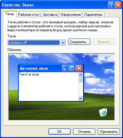 Модификация Темы Windows XP