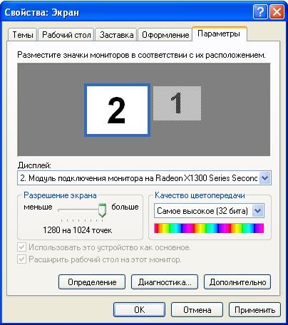 Настройка экранного разрешения